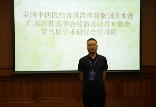 张小鹏主任受邀出席广东省针灸学会经筋及